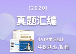 【真题汇编】中医执业/助理(2020)