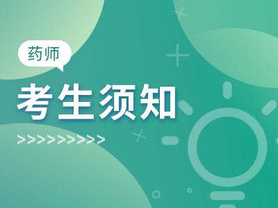 公布了!河北省2021执业药师考试报名时间为8月12日-18日