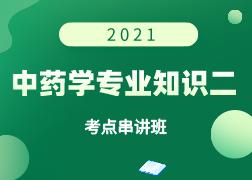【考点串讲班】中药学专业知识二(2021)