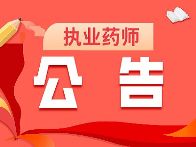 广东省惠州市2020年度执业药师职业资格考试成绩合格人员公示