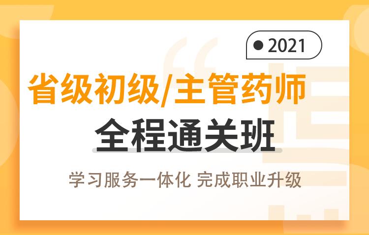 2021省级西药初级/主管药师全程通关班(福建)