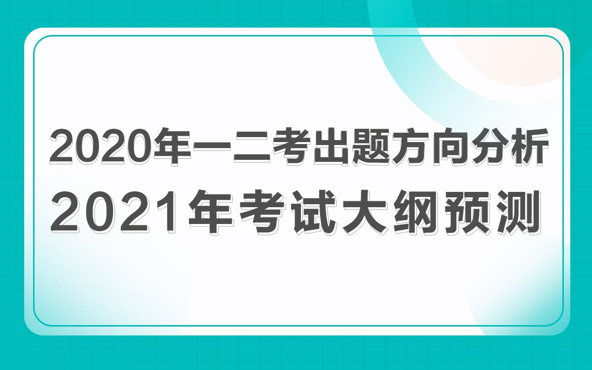 2020医考出题分析·2021考试大纲预测
