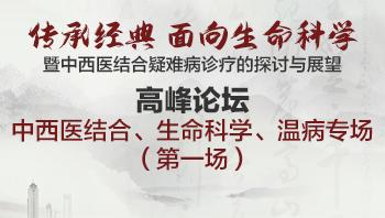中西医结合、生命科学、温病专场(第一场)
