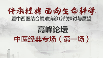 中医经典专场(第一场)