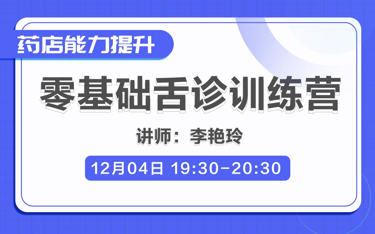 【药店能力提升】零基础舌诊训练营