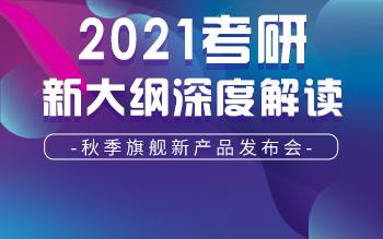 2021百通考研新大纲巨变解析【务必进群领取新资料!】