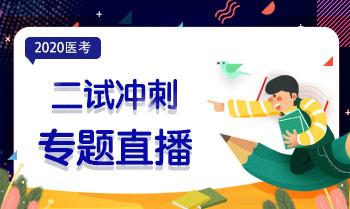 【20二试冲刺专题直播】中医诊断学-望诊