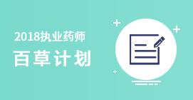 执业药师百草计划(中药)
