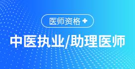 执业/助理医师课堂(中医)