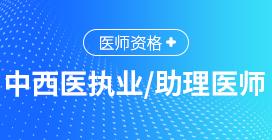 执业/助理医师课堂(中西医)