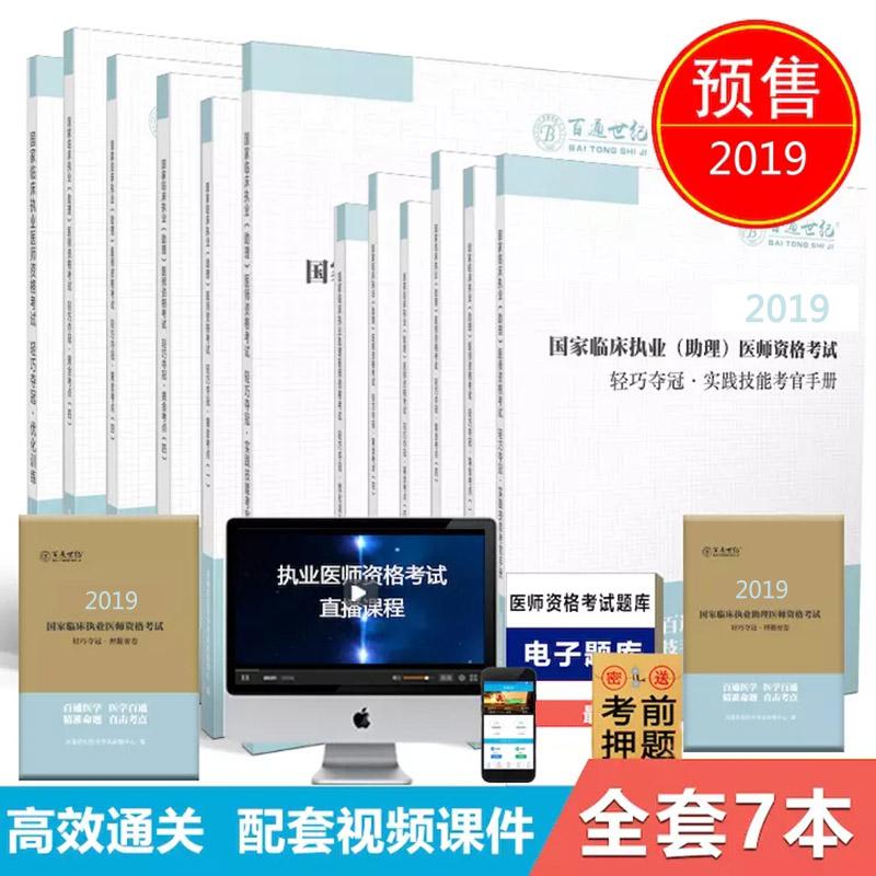2019 执业/助理医师 全套学习包包