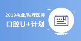 执业/助理医师口腔U+计划