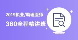 执业/助理医师360全程精讲班