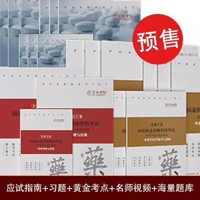 2019年 执业药师 中药/西药 全套学习包 16本