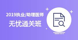 2019执业/助理医师无忧通关班
