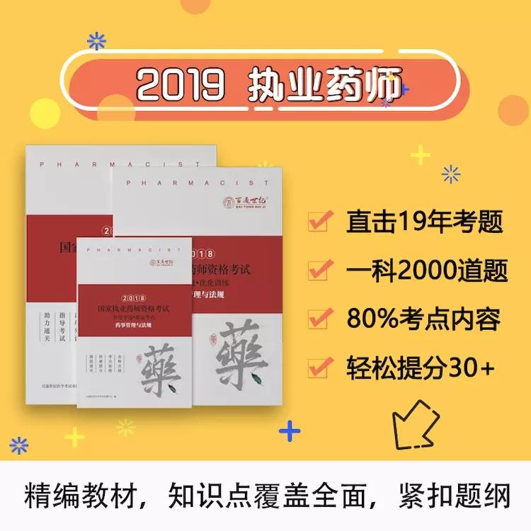 【预售】2019执业西药师密题包