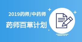 执业药师/中药师 百草计划