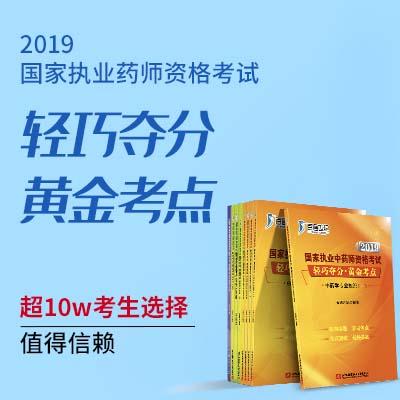 【预售】2019执业中药师黄金考点