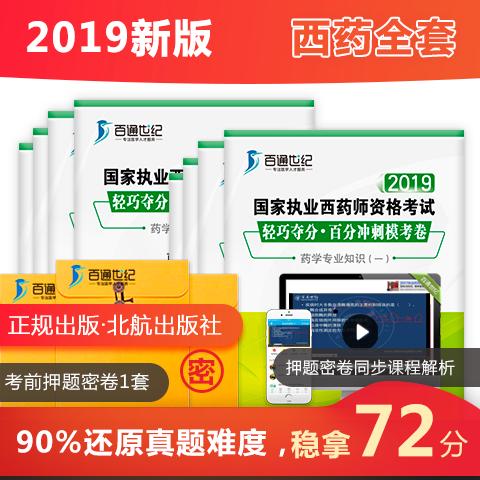 【预售】2019年执业西药师百分冲刺模考卷