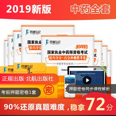 【预售】2019年执业中药师百分冲刺模考卷