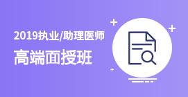 执业/助理医师医师高端面授班