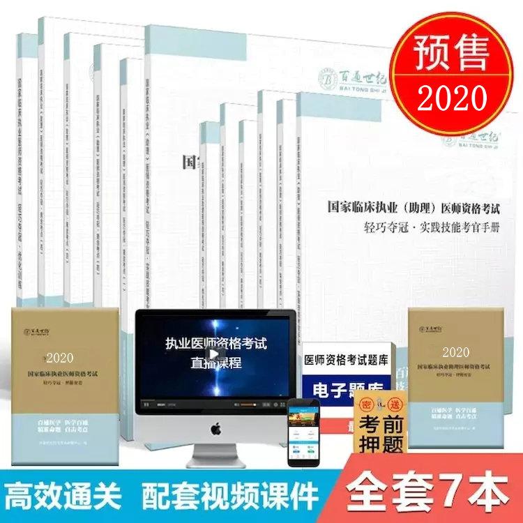 预售 2020年执业/助理医师中西医学习包