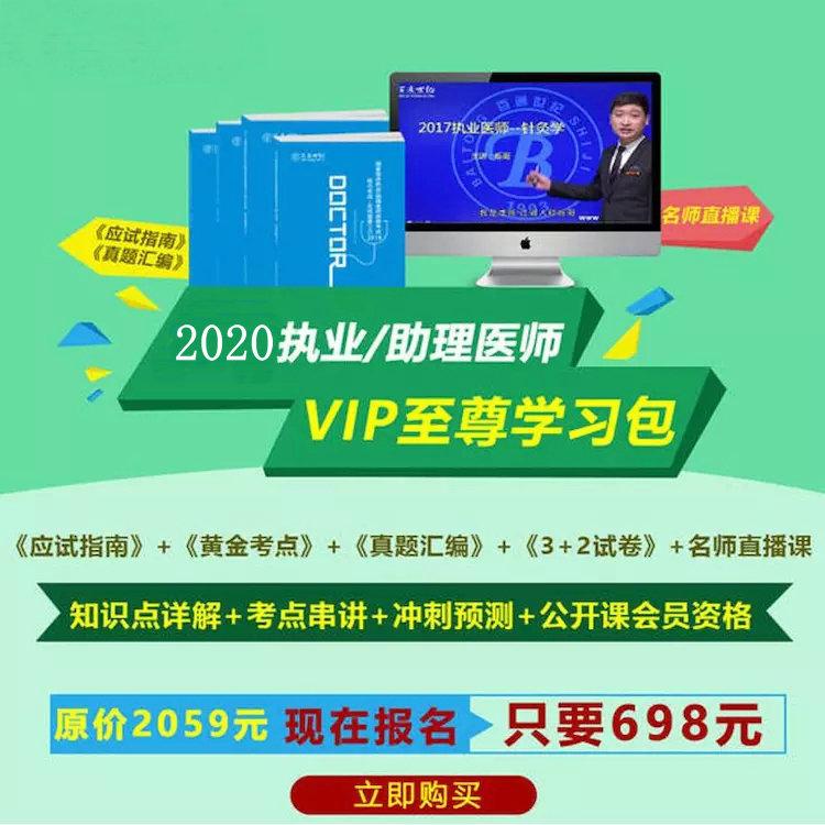 预售 2020年执业/助理医师临床VIP学习包