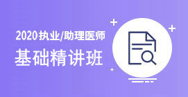 执业/助理医师基础精讲班