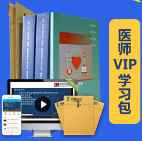 预售 2020中西医执业/助理医师VIP学习包