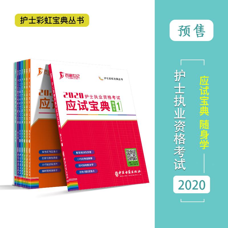 2020年护士学习包