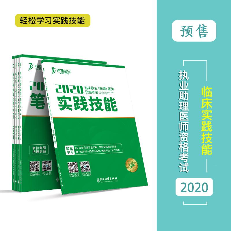 预售 2020临床执业/助理医师实践技能