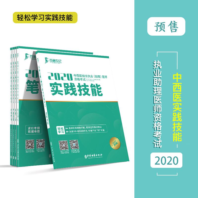 预售 2020中西医执业/助理医师实践技能