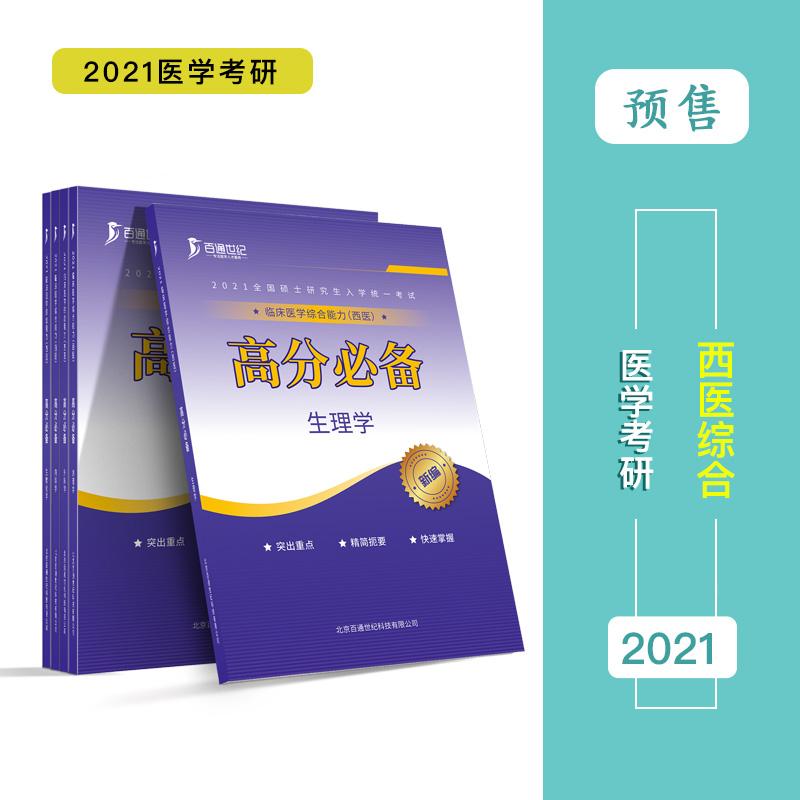2021年医学考研西医综合