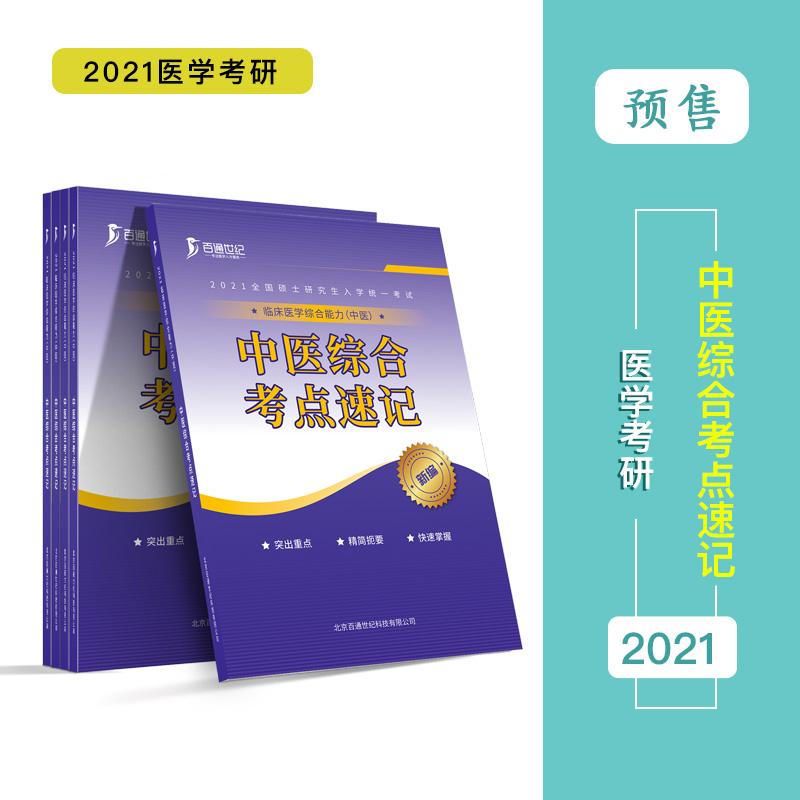 2021年中医综合考点速记