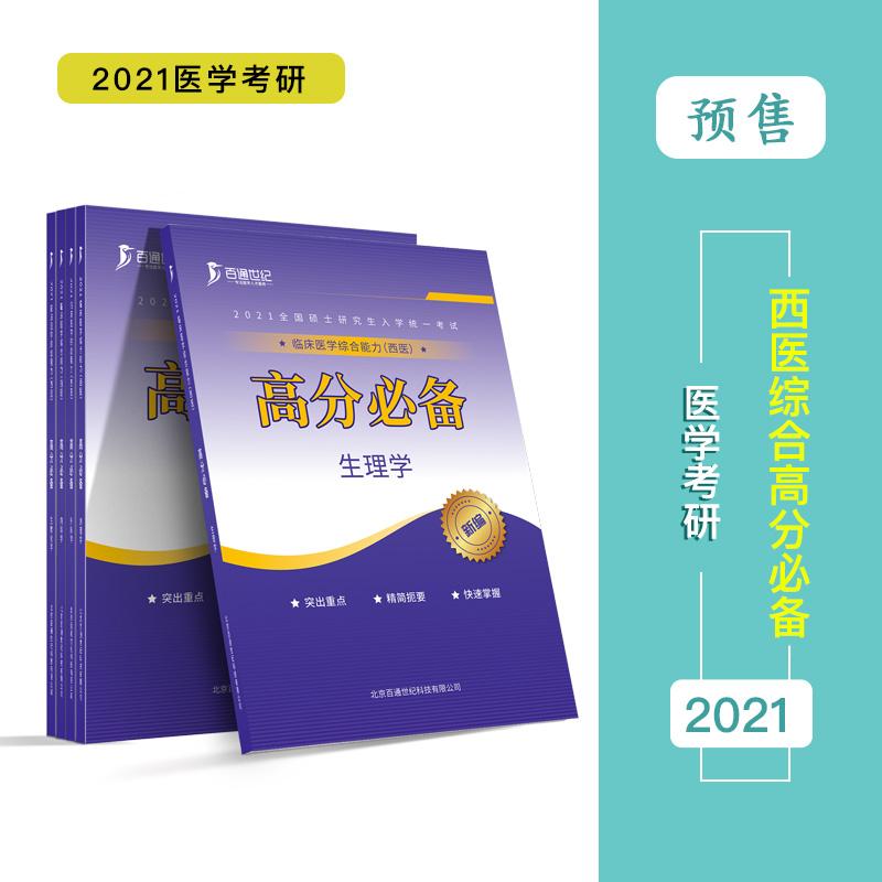 2021年西医综合高分必备