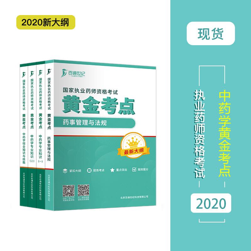 2020执业药师黄金考点