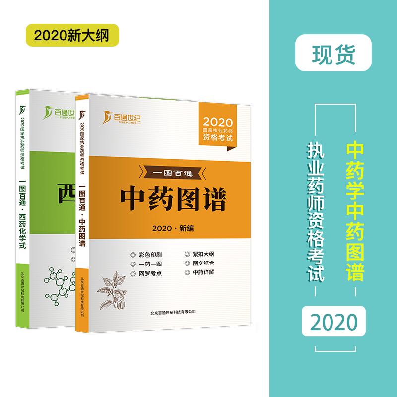 2020执业药师中药图谱/西药化学式