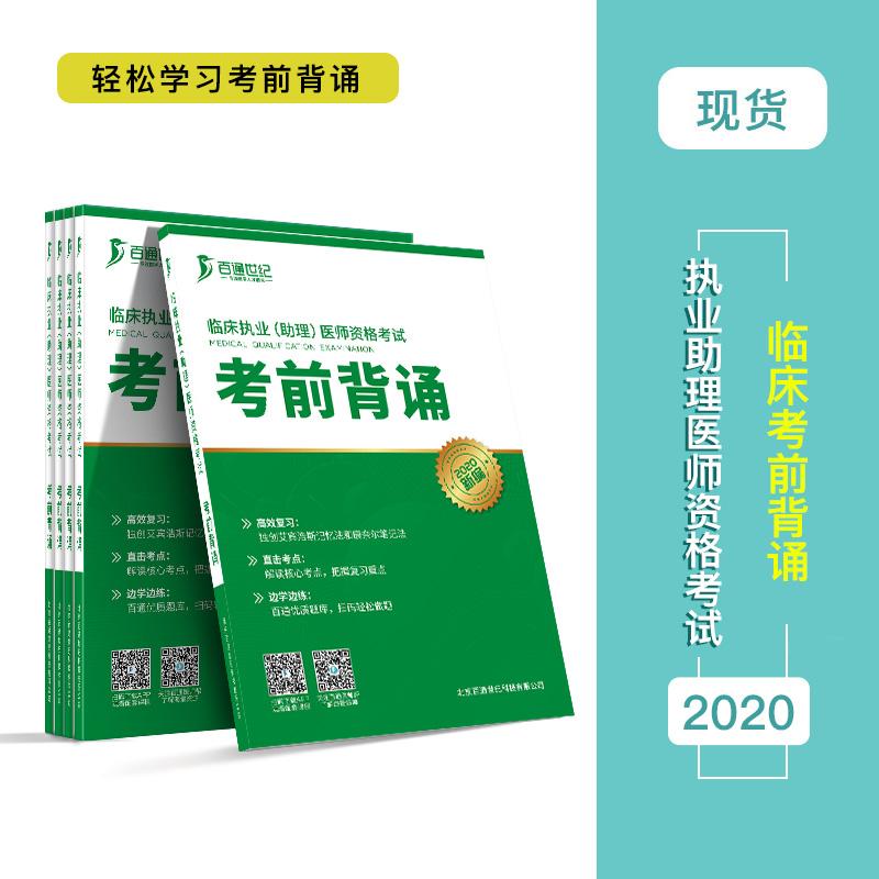 2020临床执业/助理医师考前背诵