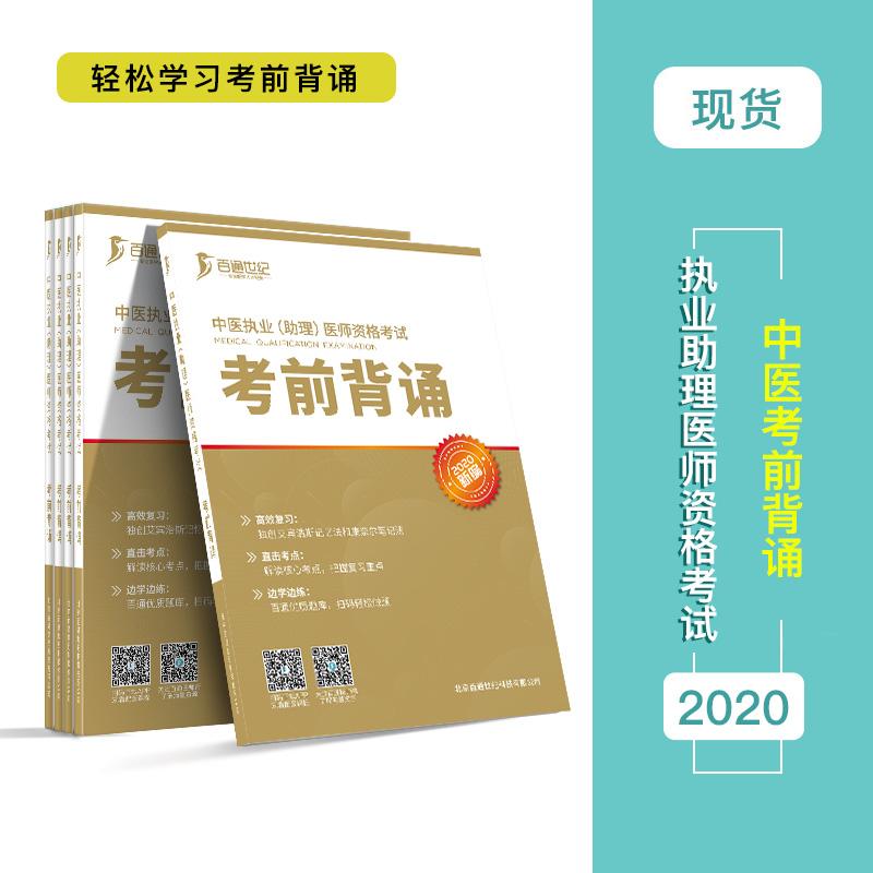 2020中医执业/助理医师考前背诵