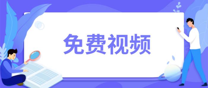http://www.baitongshiji.com/VideoFree/videoList