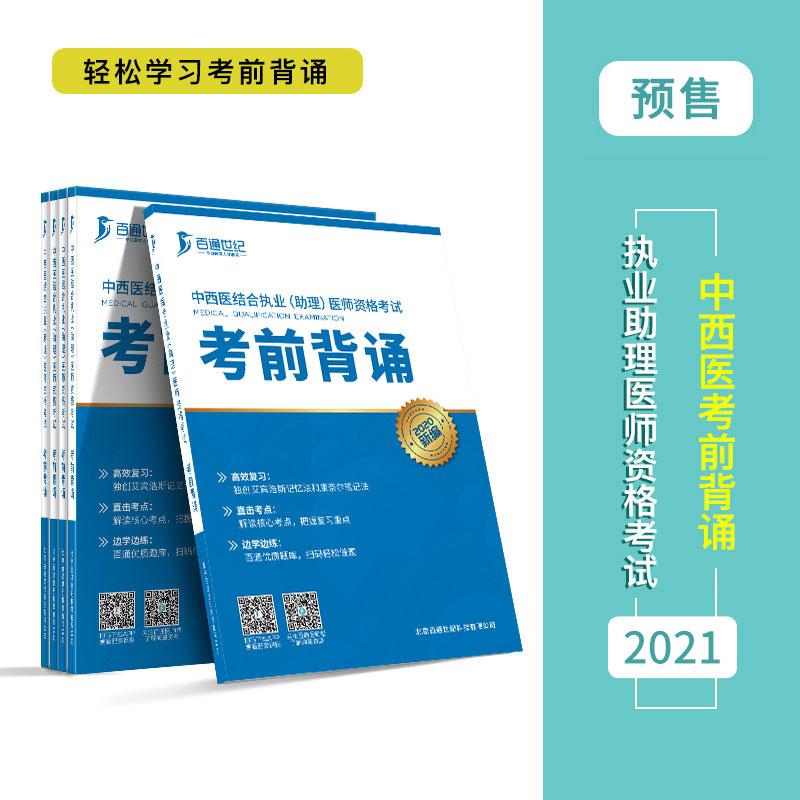 【预售】2021中西医执业/助理医师考前背诵