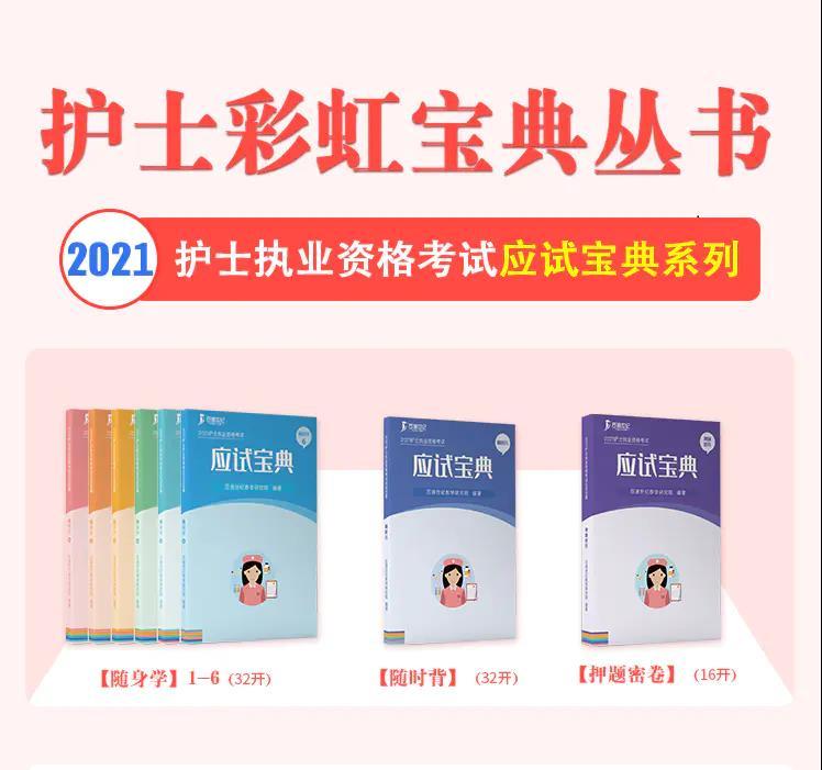 2021护士资格考试《彩虹宝典》