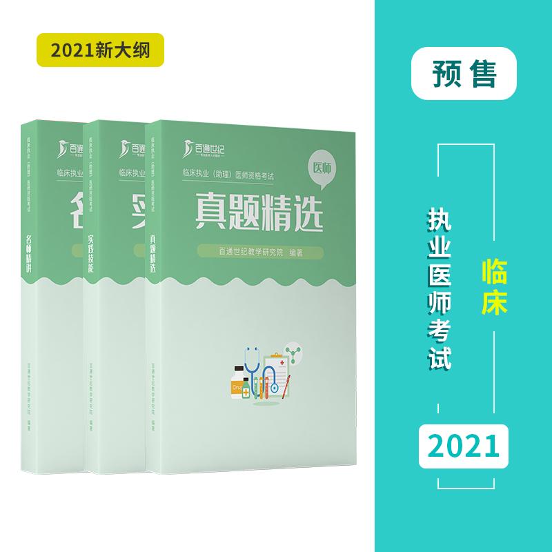 【预售】2021临床执业/助理医师专属配套资料