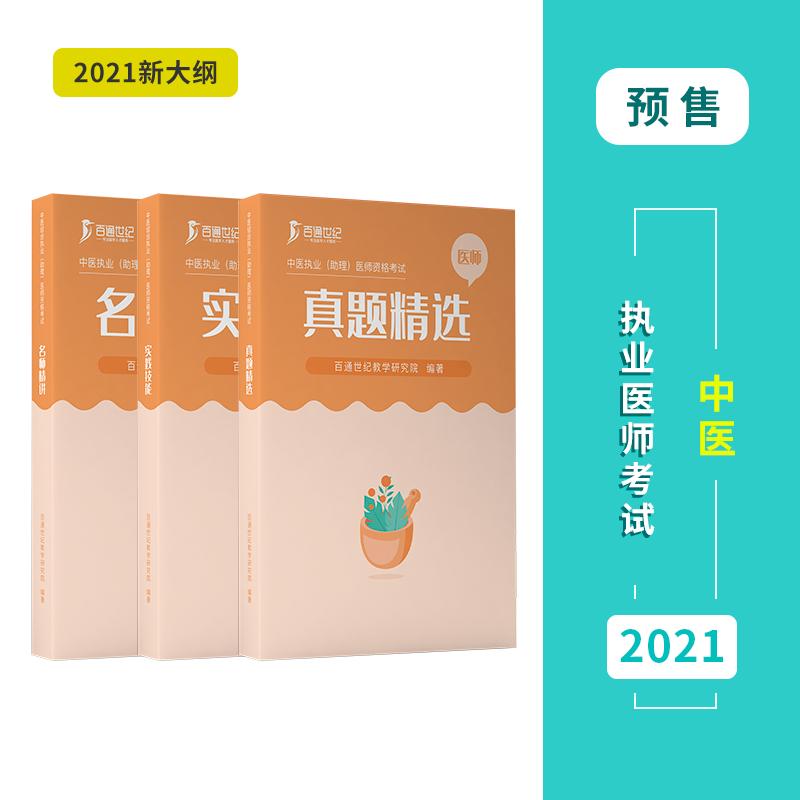 【预售】2021中医执业/助理医师专属配套资料