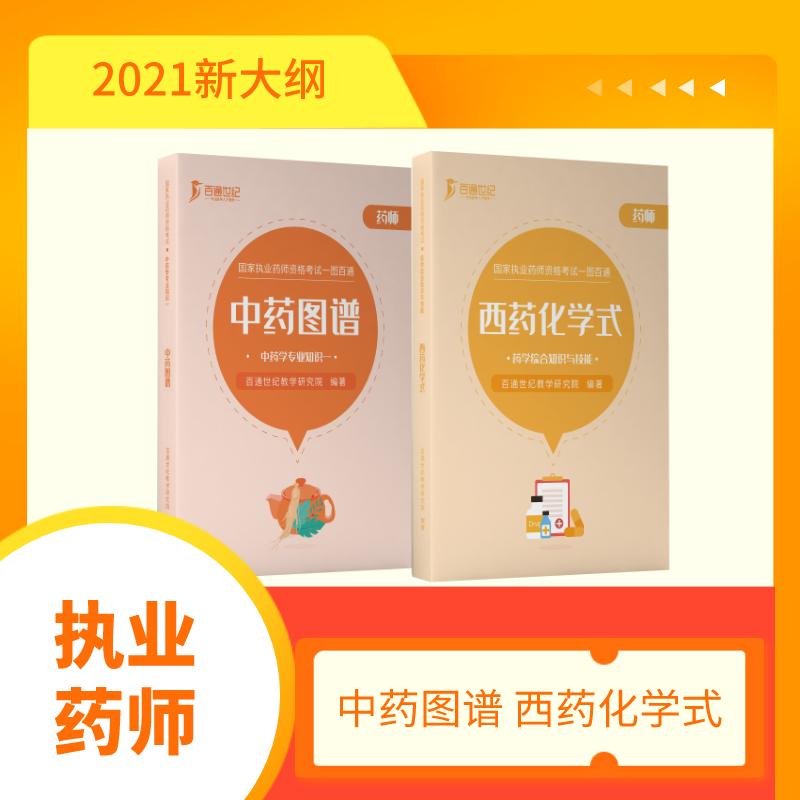 【预售】2021执业药师中药图谱/西药化学式