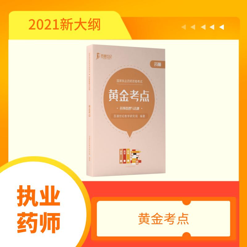 【预售】2021执业药师黄金考点