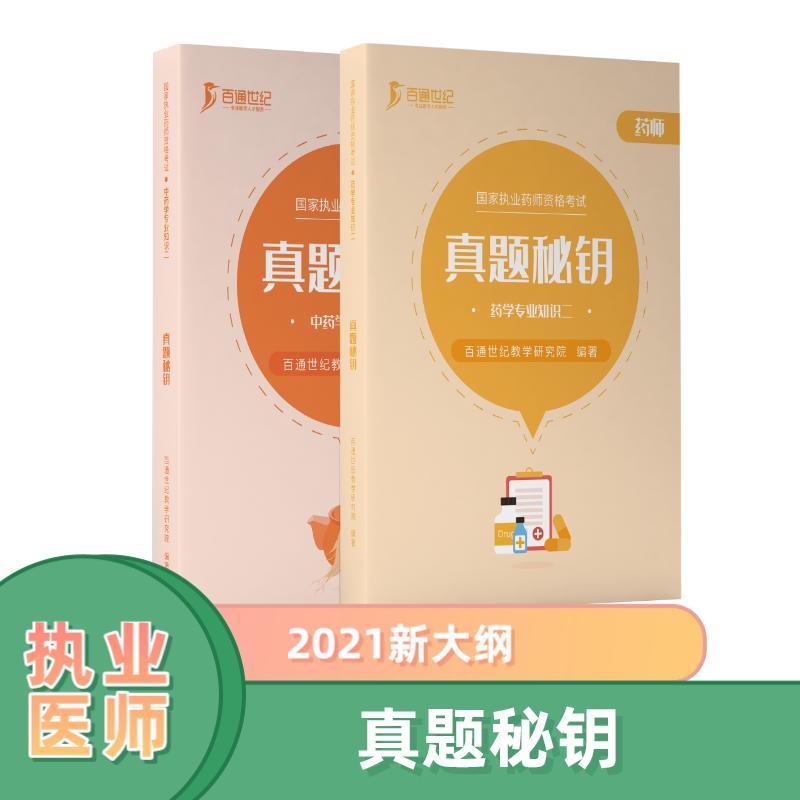 【预售】2021执业中药师真题秘钥