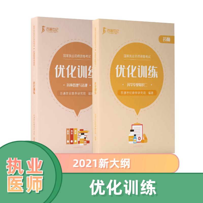 【预售】2021执业西药师应试指南