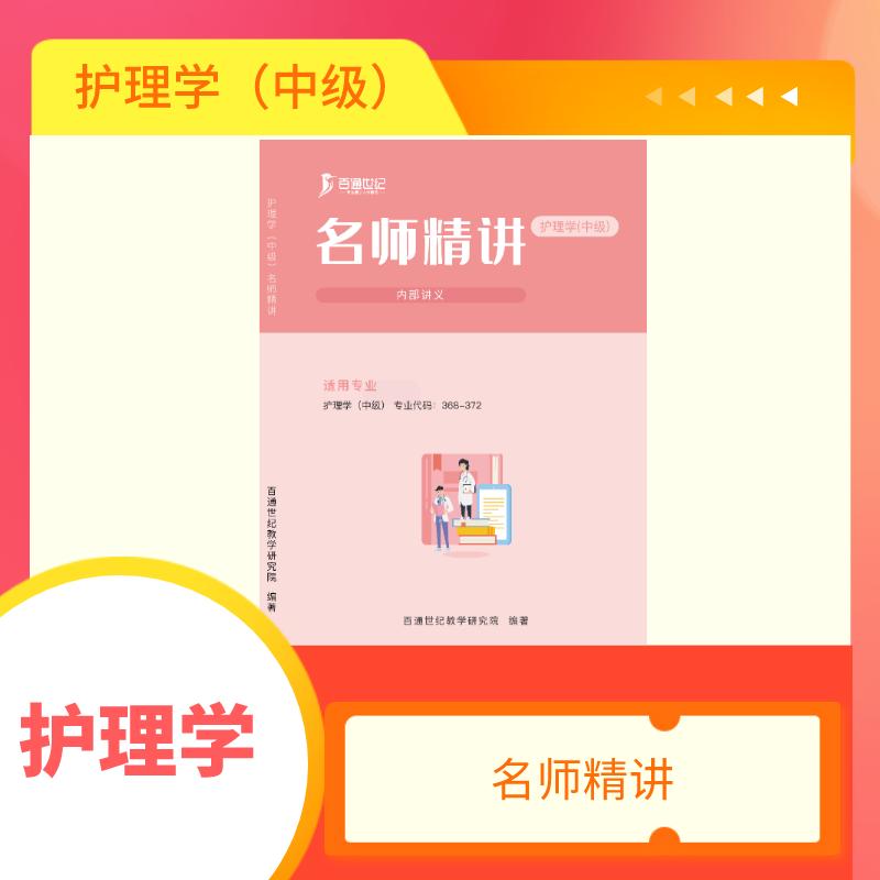 【预售】2021年护士名师精讲(中级)