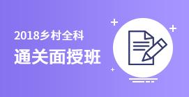 乡村全科助理医师通关面授班(已招满)